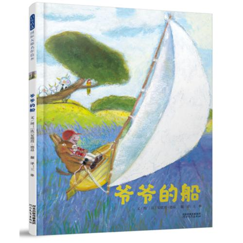 爷爷的船——(启发童书馆出品)