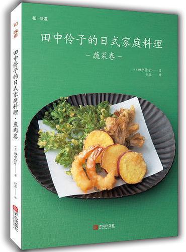 田中伶子的日式家庭料理(蔬菜卷)