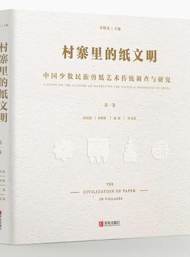 村寨里的纸文明——中国少数民族剪纸艺术传统调查与研究(第一卷)