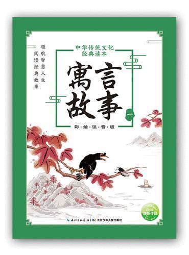 中华传统文化经典读本:寓言故事(一)