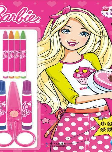 芭比·小公主甜美涂色:小公主爱烘焙