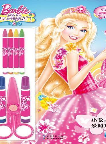 芭比·小公主甜美涂色:小公主爱派对