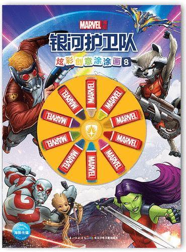 漫威·炫彩创意涂涂画8:银河护卫队