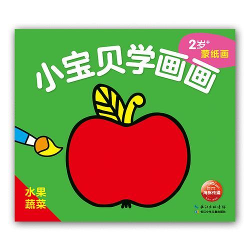 小宝贝学画画:水果蔬菜