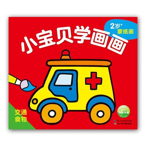 小宝贝学画画:交通·食物