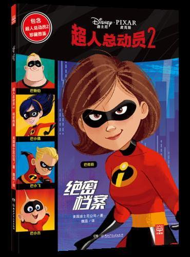 超人总动员2·绝密档案