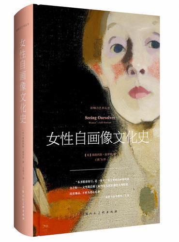 影响力艺术丛书——女性自画像文化史