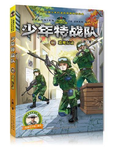 少年特战队:猎鹰行动