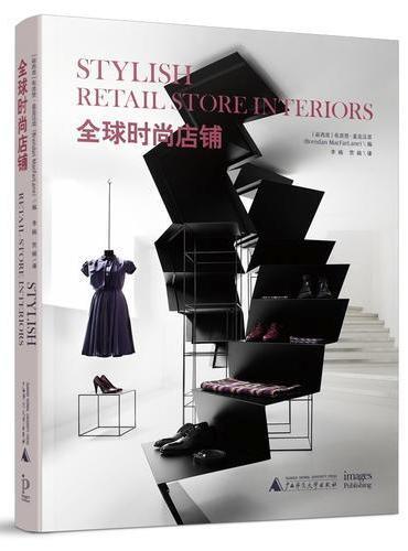 全球时尚店铺 Stylish Retail Store Interiors