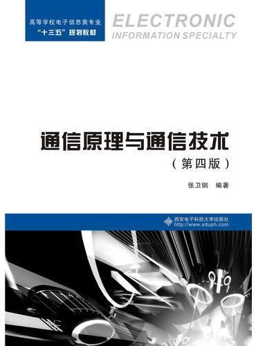 通信原理与通信技术(第四版)(张卫钢)