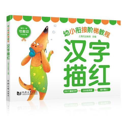 幼小衔接阶梯教程——汉字描红     集汉字、图画、拼音、组词、笔顺、描红为一体的幼儿识字书