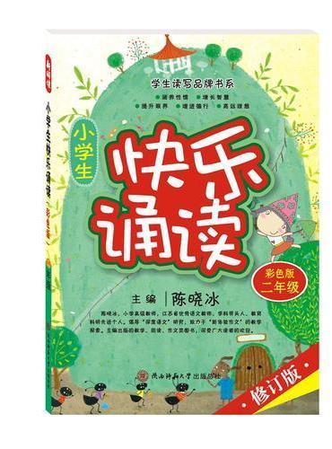 小学生快乐诵读 二年级(彩色版)