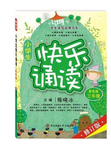 小学生快乐诵读 三年级(彩色版)