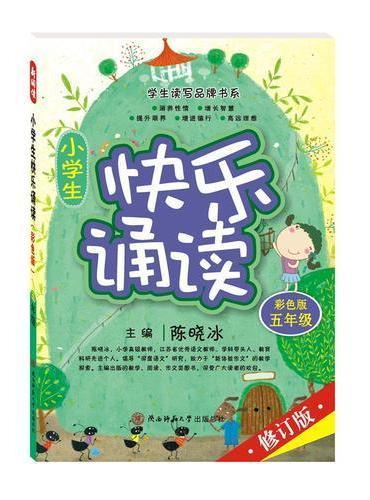 小学生快乐诵读 五年级(彩色版)