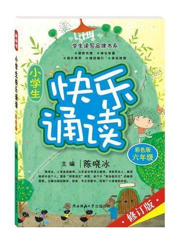 小学生快乐诵读 六年级(彩色版)