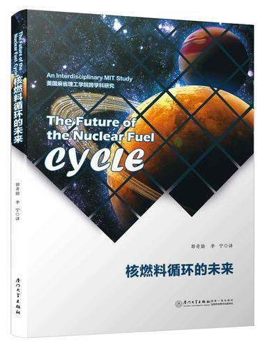 核燃料循环的未来