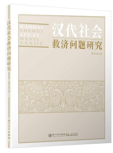 汉代社会救济问题研究