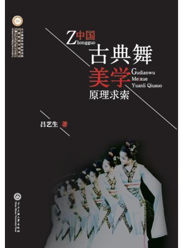 中国古典舞美学原理求索