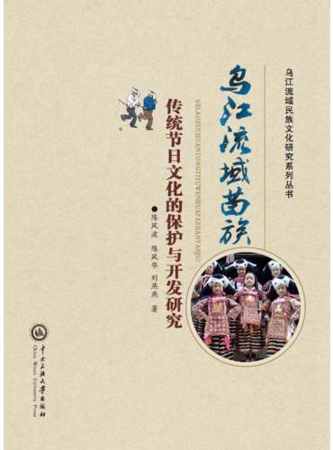 乌江流域苗族传统节日文化的保护与开发研究