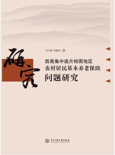 西南集中连片特困地区农村居民基本养老保险问题研究