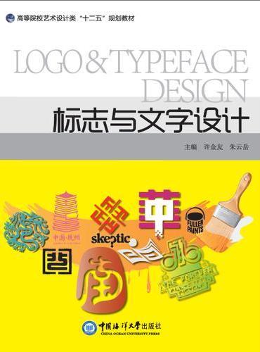 """标志与文字设计 (高等院校艺术设计类""""十二五""""规划教材)"""