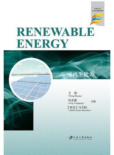可再生能源=Renewable Energy