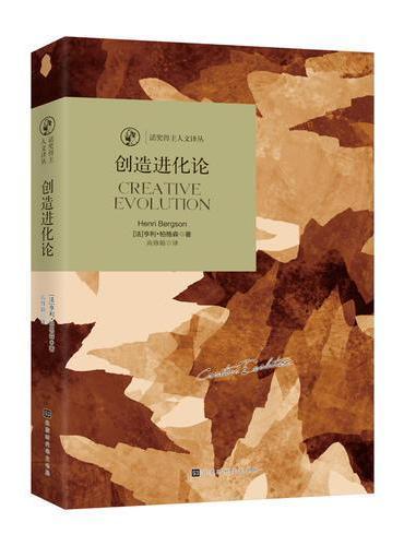 创造进化论
