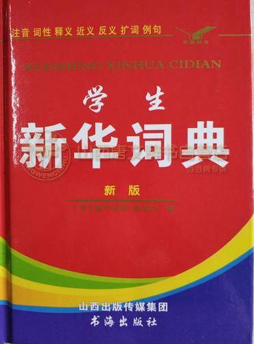 学生新华词典(新版)(注音 词性 释义 近义 反义 扩词 例句)