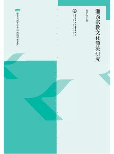 湘西宗教文化源流研究