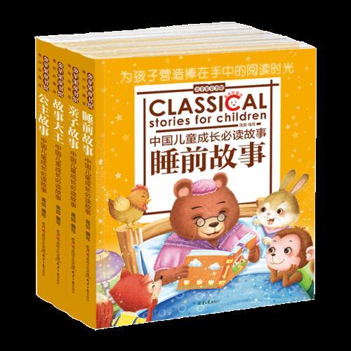 金苹果童书馆:睡前故事大全(套装共4册)(睡前故事、亲子故事、故事大王、公主故事)