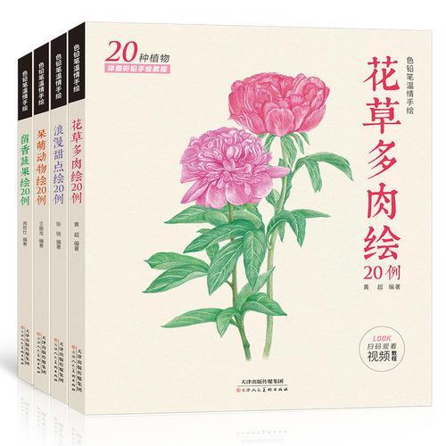 色铅笔温情手绘(全4册 共80种案例 赠高清教学视频)包含动物绘、花草多肉绘、蔬果绘、甜点绘