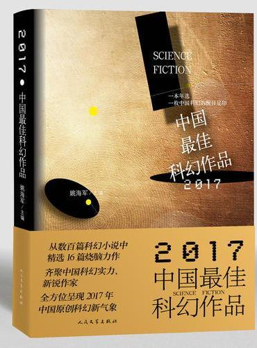 2017中国最佳科幻作品