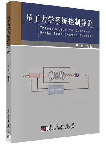 量子力学系统控制导论