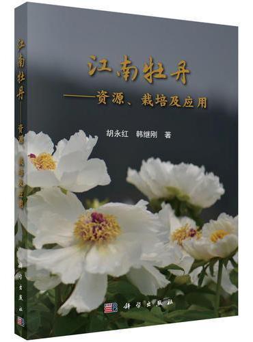 江南牡丹——资源、栽培及应用