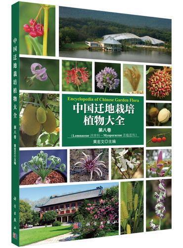 中国迁地栽培植物大全 第八卷