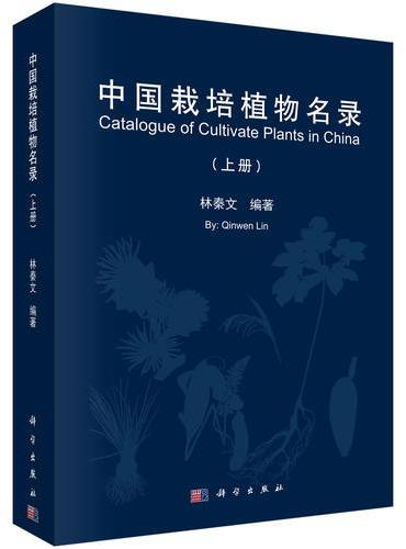 中国栽培植物名录