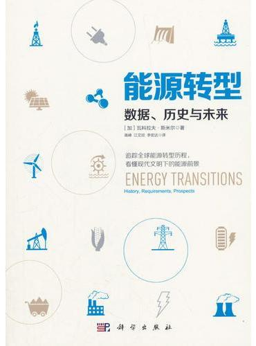 能源转型:数据、历史与未来