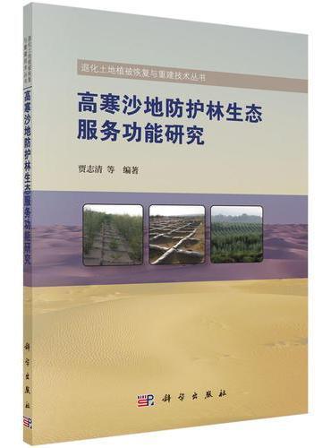 高寒沙地防护林生态服务功能研究