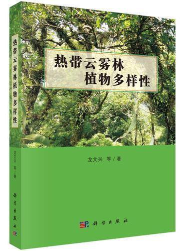 热带云雾林植物多样性