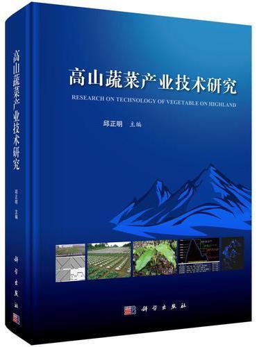 高山蔬菜产业技术研究