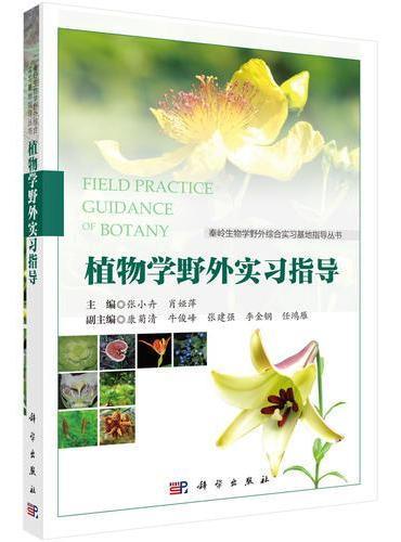 植物学野外实习指导