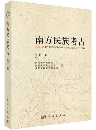 南方民族考古(第十三辑)