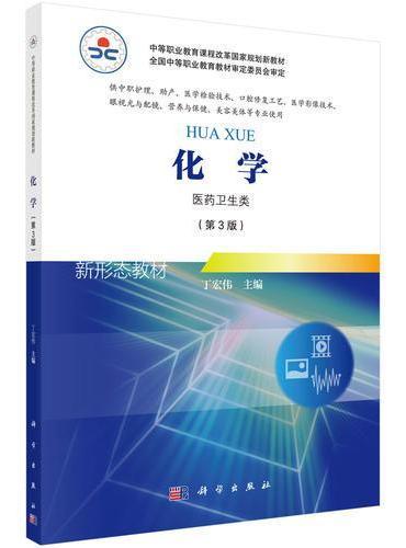 化学(第三版)(医药卫生类)