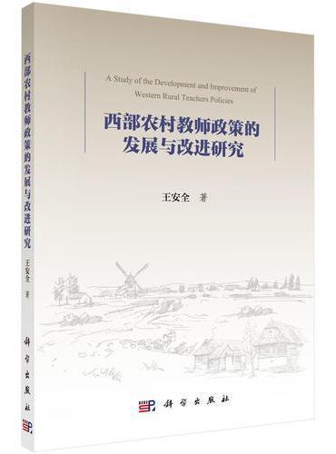 西部农村教师政策的发展与改进研究