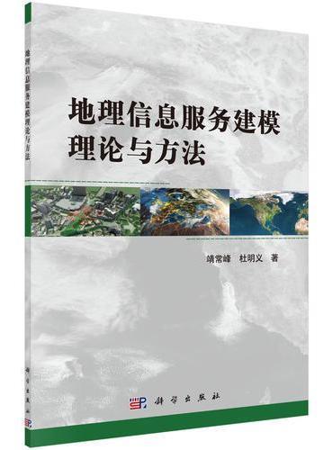 地理信息服务建模理论与方法