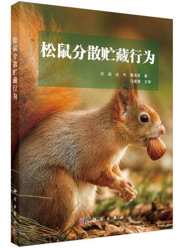 松鼠分散贮藏行为