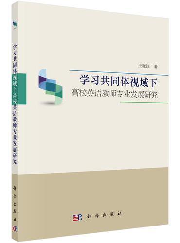 学习共同体视域下高校英语教师专业发展研究