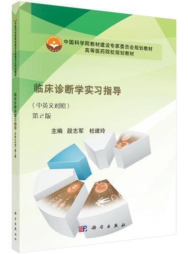 临床诊断学实习指导(中英文对照,第2版)