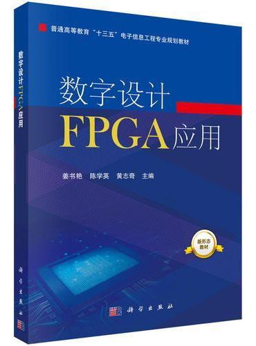 数字设计FPGA应用