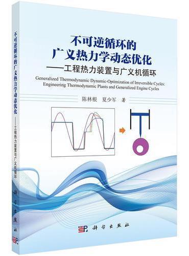 不可逆循环的广义热力学动态优化——工程热力装置与广义机循环